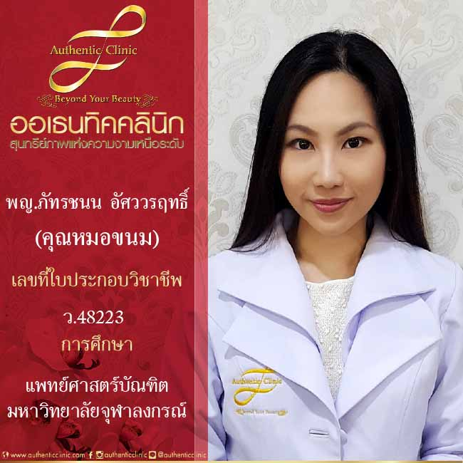 Authentic Clinic Doctor Team web หมอขนม