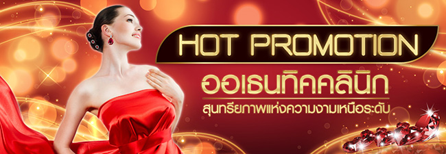 Hot-Promotion