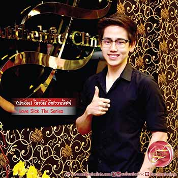 Authentic Clinic Testimonial 03