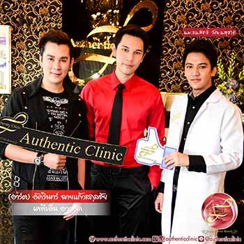 Authentic Clinic Testimonial 14