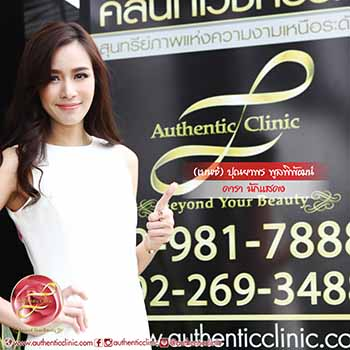 Authentic Clinic Testimonial 15