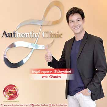 Authentic Clinic Testimonial 16