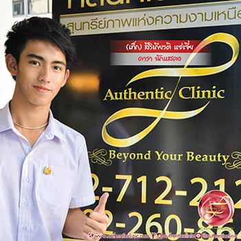 Authentic Clinic Testimonial 21