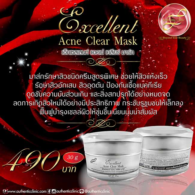 Excellent Acne Clear Mask