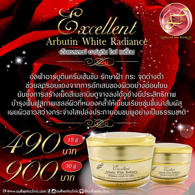 Excellent Arbutin White Radiance