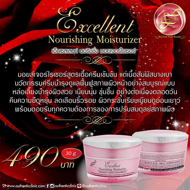 Excellent Nourishing Moisturizer