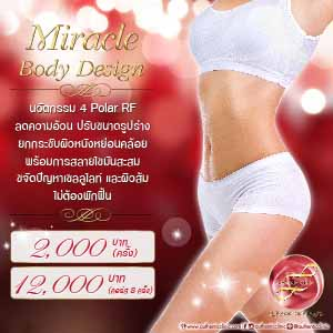 Miracle Body Design Square 300