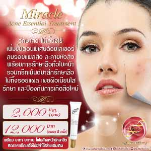 Miracle Acne Essential Treatment Square 300
