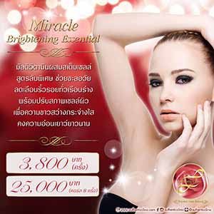 Miracle Brightening Essential Square