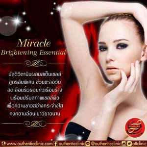 Miracle-Brightening-Essential