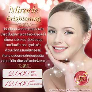 Miracle Brightening Square