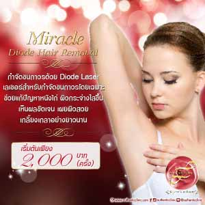 Miracle Diode Hair Removal Square 300