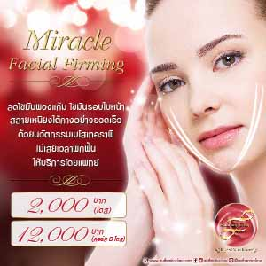 Miracle Facial Firming Square 300