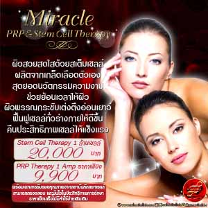 Miracle PRP & Stem Cell Therapy Square 300