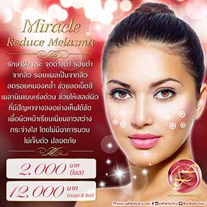 Miracle Reduce Melasma Square