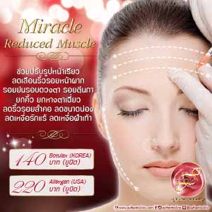 Miracle Reduced Muscle Square 300