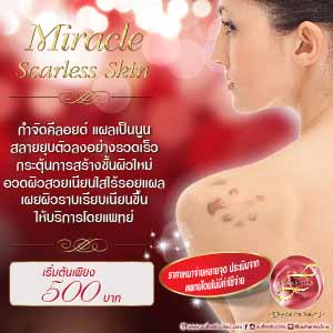Miracle Scarless Skin Square 300