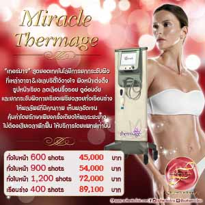 Miracle Thermage