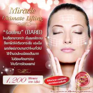 Miracle Ultimate Lifting (BARB) Square 300
