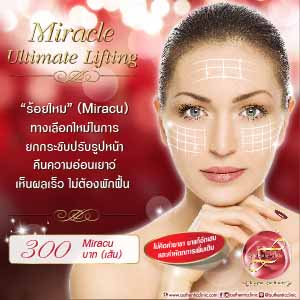 Miracle Ultimate Lifting Square 300