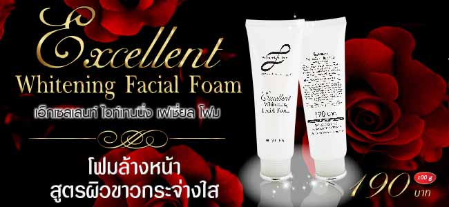 Excellent Whitening Facial Foam
