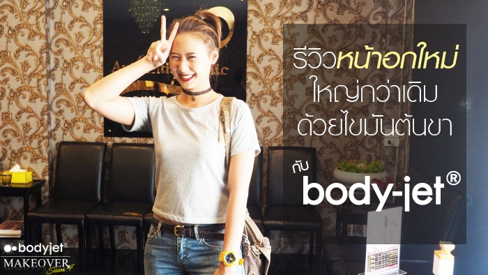 Review Body Jet